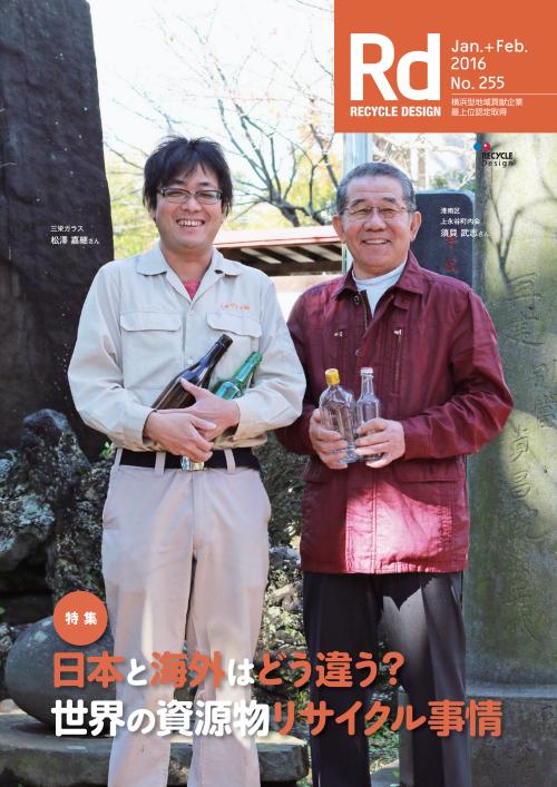 日本と海外はどう違う?世界の資源物リサイクル事情