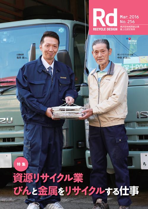 資源リサイクル業 びんと金属をリサイクルする仕事
