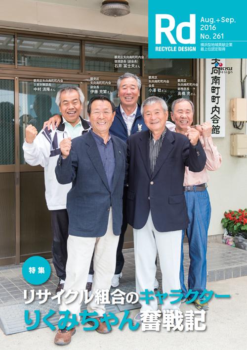 リサイクル組合のキャラクターりくみちゃん奮闘記