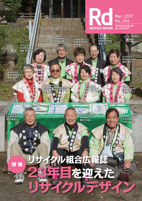リサイクル組合広報誌 23年目を迎えたリサイクルデザイン