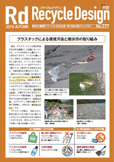 プラスチックによる環境汚染と横浜市の取り組み